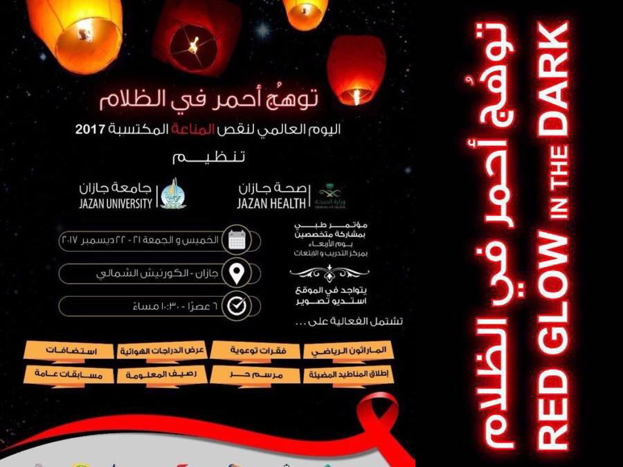 جمعية منار للإعلام تشارك في اليوم العالمي لنقص المناعة المكتسبة 2017 بجازان