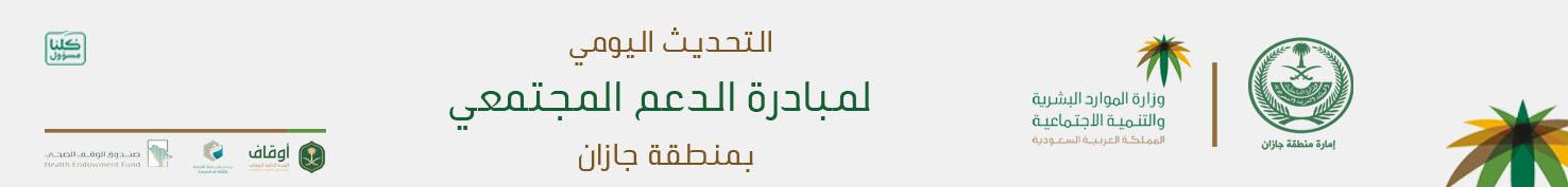 يصدر عن اللجنة الفرعية لمبادرة الدعم المجتمعي بجازان
